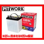 PITWORK(ピットワーク)日産純正品 40B19L バッテリー Gシリーズ【在庫あります!】安心と高品質で選ばれています!