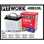 【在庫あります!】安心と高品質で選ばれています!PITWORK(ピットワーク)日産純正品 40B19L バッテリー Gシリーズ
