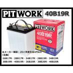 PITWORK(ピットワーク)日産純正品 40B19R バッテリー Gシリーズ【在庫あります!】安心と高品質で選ばれています!