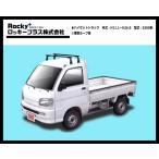 ロッキープラス ルーフキャリア SGR-06(長尺物.回転灯用)スチール+ペイント(前後2本入り)ハイゼットトラック S200系