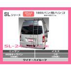 ロッキープラス 1BOXバン用リアラダー キャラバン NV350 E26系(ワイド.ハイルーフ)SL-24 ステンレスパイプ