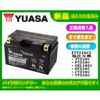 【初期充電済みにて発送致します!】台湾GSユアサ バイク用バッテリー TTZ10S 互換 YTZ10S.FTZ10S