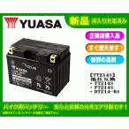台湾GSユアサ バイク用バッテリー TTZ14S 互換 YTZ14S.FTZ14S【初期充電済みにて発送致します!】