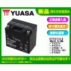 【初期充電済みにて発送致します!】台湾GSユアサ バイク用バッテリー TTZ7SL 互換 YTZ7S.FTZ7S