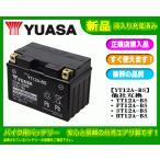 【初期充電済みにて発送致します!】台湾GSユアサ バイク用バッテリー YT12A-BS 互換 FT12A-BS.GT12A-BS