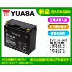 台湾GSユアサ バイク用バッテリー YT12B-BS 互換 GT12B-4.YT12B-4.FT12B-4【初期充電済みにて発送致します!】