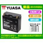 【初期充電済みにて発送致します!】台湾GSユアサ バイク用バッテリー YT14B-BS 互換 YT14B-4.FT14B-4.GT14B-4