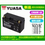 台湾GSユアサ バイク用バッテリー YT7B-BS 互換 YT7B-4.FT7B-4.GT7B-4【初期充電済みにて発送致します!】