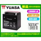 台湾GSユアサ バイク用バッテリー YTX16-BS 互換 GTX16-BS.FTH16-BS.DTX16-BS【初期充電済みにて発送致します!】
