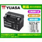 台湾GSユアサ バイク用バッテリー YTX4L-BS 互換 YT4L-BS.FTH4L-BS【初期充電済みにて発送致します!】
