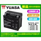 【初期充電済みにて発送致します!】台湾GSユアサ バイク用バッテリー YTX5L-BS 互換 GTX5L-BS.FTX5L-BS