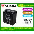 台湾GSユアサ バイク用バッテリー YTX7L-BS 互換 DTX7L-BS.FTX7L-BS【初期充電済みにて発送致します!】