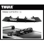 THULE ウイングバー対応フェアリング TH8703 THULE エアスクリーン 8703(132cm)