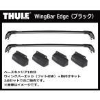 THULE(スーリー)ベースキャリア VOLVO V40 クロスカントリー(ルーフレール付車)9594B+KIT4033(ウイングバーエッジ ブラック+取付キット)1台分