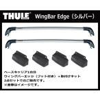 THULE(スーリー)ベースキャリア  ヴェゼル(ダイレクトルーフレール付車)9595+KIT4067(ウイングバーエッジ+取付キット)1台分