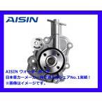 アイシン精機(株)(AISIN) ウォーターポンプ WPD-044 ソニカ L405S.L415S