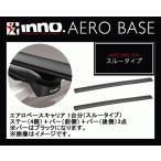 カーメイト(inno)エアロベースキャリア フォレスター SH系(ルーフレール付車)XS150+XB130(前側)+XB130(後側)1台分