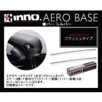 カーメイト(inno)エアロベースキャリア MRワゴン MF33S系(5ドア)XS201+K283+XB100S(前側)+XB100S(後側)シルバー 1台分