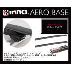 カーメイト(inno)エアロベースキャリア ヴェゼル RU1〜4系(ダイレクトルーフレール付車)XS450+TR159+XB123(前側)+XB123(後側)1台分