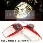 ポルシェ ロゴ LED カーテシ ランプ ライト 911 パナメーラ ケイマン ボクスター 996/997/970/986/987 純正交換タイプ マーク エンブレム