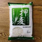 お得!【国内(岡山県)産大麦使用】 押麦1k×5袋 食物繊維が豊富!麦ごはんに。