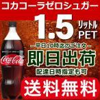 コカ・コーラゼロシュガー 1.5LPET 2ケース 計16本 送料無料