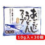 [30袋]無添加あごだしスープ 10g×30袋 いろいろなお料理にも【メール便】