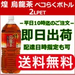 煌 烏龍茶 ペコらくボトル2LPET 6本 送料無料