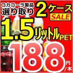 コカ・コーラ社製品 1.5LPET 2ケース 計16本  選り取りセール