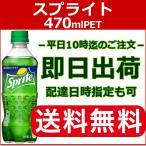 スプライト-470mlPET ×24本入り スプライト 送料無料