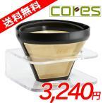 コレス ゴールドフィルター C240 コーヒーフィルター 1-5カップ用 cores コーヒーメーカー C240