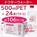 ショッピングミネラルウォーター ケイ素水 ドクターウォーター 500ml×24本