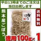 九州産 乾燥ごぼう 100g 保存チャック付