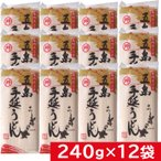 【240g×12袋(1袋約2〜3人前)】五島手延べうどん