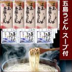 [スープ付]五島手延うどん 5袋(1袋約3人前/計約15人前)+スープ15袋(約15人前) 椿油使用