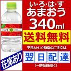 い・ろ・は・す あまおう 340ml 2ケース 合計48本 福岡県産あまおう苺エキス入り いろはす あまおう