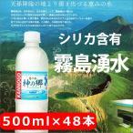 [2ケース] 神の郷 軟水 ミネラルウォーター 500ml×48本