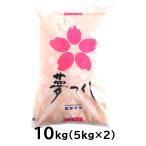 米 10kg 夢つくし 福岡県産 全国食味評価 特Aランク受賞米