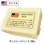 アメリカ モントレー ジャック チーズ(MONTEREY JACK CHEESE) 200gカット(200g以上お届け)