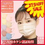 【50枚+1】 血色マスク 不織布 カラー 血色カラー マスク (17枚ずつ個包装) 夏用マスク 不織布 耳が痛くならない 両面同色 不織布マスク