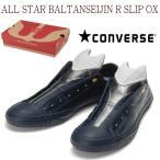 コンバース オールスター バルタン星人 R スリップ ローカット ウルトラマン ALL STAR BALTANSEIJIN R SLIP OX 373 メンズ 限定 コラボ スニーカー 靴