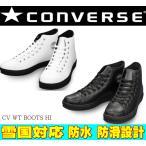 コンバース スノトレ ハイカット CV WT ブーツ HI ウィンタースニーカー 定番 メンズ 男性 防水 雪国 寒冷地 靴 白 黒 大きいサイズ ホワイト ブラック 3211