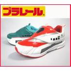 プラレール 靴 プラレール トミカ 子供靴 キッズスニーカー 16096 16077 東北新幹線(マジック シューズ)16〜19cm