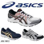 アシックス  メンズ ジュニア ジョグ100 2 ランニングシューズ トレーニング ジョギング asics スニーカー 靴 ホワイト ブラック 白 黒 25cm〜28cm