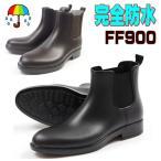 ファイブスター メンズ レインブーツ サイドゴアブーツ 完全防水 プレーン スノーブーツ 長靴 雨靴 男 紳士靴 靴 雨 雪 ビジネス メンズシューズ fs900