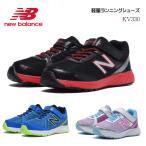 ニューバランス newbalance KV330 キッズ ジュニア 男の子 ランニングシューズ トレーニング スニーカー 靴 BR ブラック 18cm〜24cm
