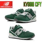 ニューバランス newbalance KV996 グリーン キッズ ジュニア スニーカー 男 女の子 クラシック ランニングシューズ 靴 通園 CFY 17cm〜21cm
