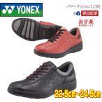 ショッピングウォーキングシューズ ヨネックス YONEX パワークッション LC92 レディース 幅広 ワイド 軽量 ウォーキングシューズ 女性靴 撥水加工 ブラック オレンジ