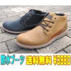 メンズ ブーツ 防水 防滑 チャッカーブーツ カジュアルブーツ TEX6912 男性 靴 ブラック キャメル 25.5cm�28cm