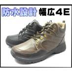 サプリスト 17-WP メンズ ブーツ 防水 防滑 スノトレ カジュアルシューズ 幅広4E<ブラック><Dブラウン>【24.5?27cm】